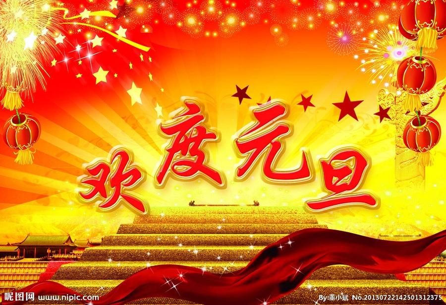 2019年元旦节放假公告-广州磐众智能科技有限公司