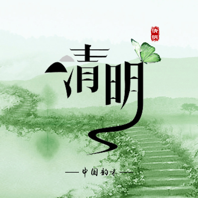 2018年清明节放假公告-广州磐众智能科技有限公司