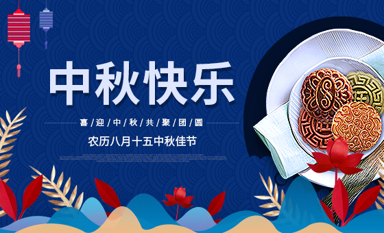 2019年中秋放假公告-广州磐众智能科技有限公司