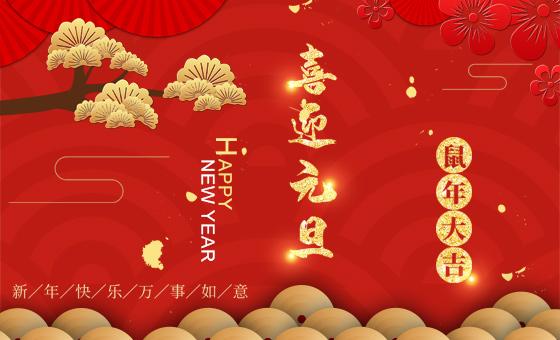 2020年元旦放假时间公告-广州磐众智能科技有限公司