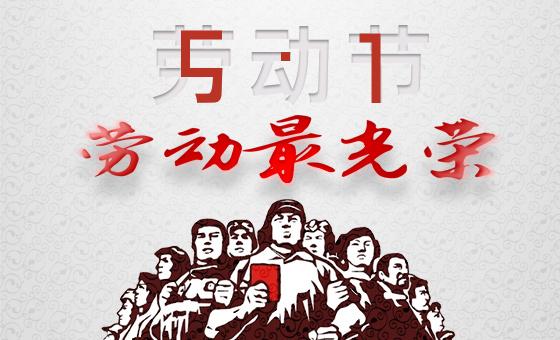 """2020年""""五一""""劳动节放假时间公告-广州磐众智能科技有限公司"""