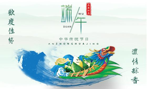 2020年端午节放假时间公告-广州磐众智能科技有限公司