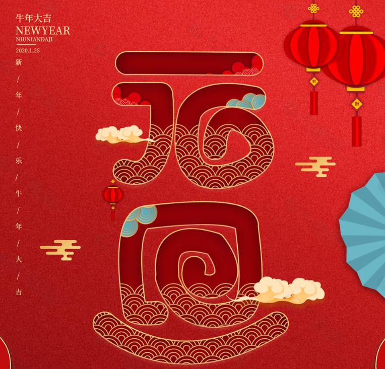 2021年元旦放假时间公告-广州磐众智能科技有限公司