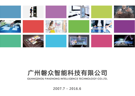 2016版磐众宣传彩页-手机端下载-广州磐众智能科技有限公司