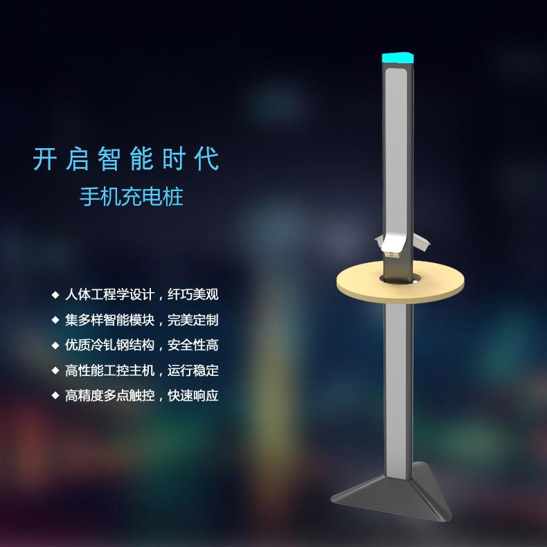 手机充电桩-2015-广州磐众智能科技有限公司