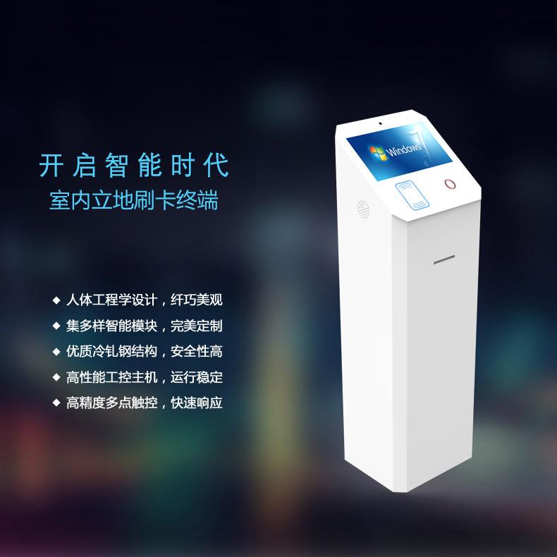 室内立地刷卡终端-2015-广州磐众智能科技有限公司
