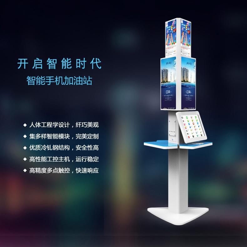 智能手机加油站-2015-广州磐众智能科技有限公司