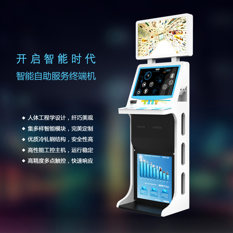 智慧城市 双屏自助服务终端-2015-广州磐众智能科技有限公司