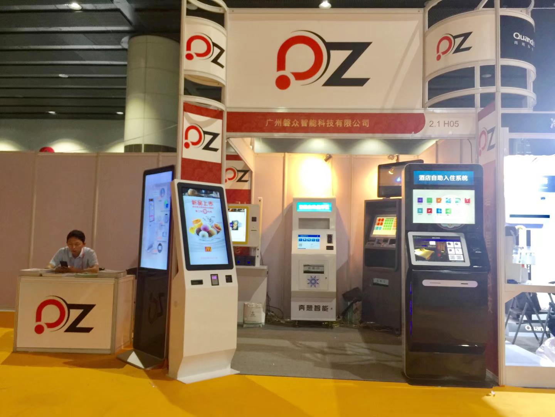 参展案例分享2017-8-广州磐众智能科技有限公司