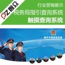 税务局指引查询系统-广州磐众智能科技有限公司