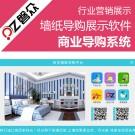 墙纸导购展示软件-广州磐众智能科技有限公司