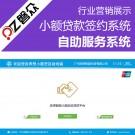 小额贷款签约系统-广州磐众智能科技有限公司
