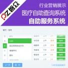 医疗自助查询系统-广州磐众智能科技有限公司