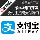 支付宝扫码支付端口-广州磐众智能科技有限公司