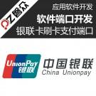 银联卡刷卡支付端口-广州磐众智能科技有限公司
