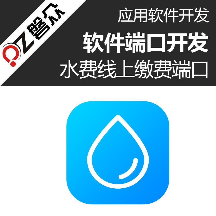 水费线上缴费端口-广州磐众智能科技有限公司
