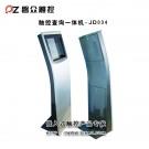 查询一体机JD034-广州磐众智能科技有限公司