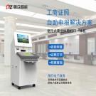工商证照自助申报便民式营业执照打印一体机-广州磐众智能科技有限公司