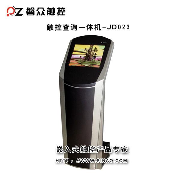 查询一体机JD023-广州磐众智能科技有限公司