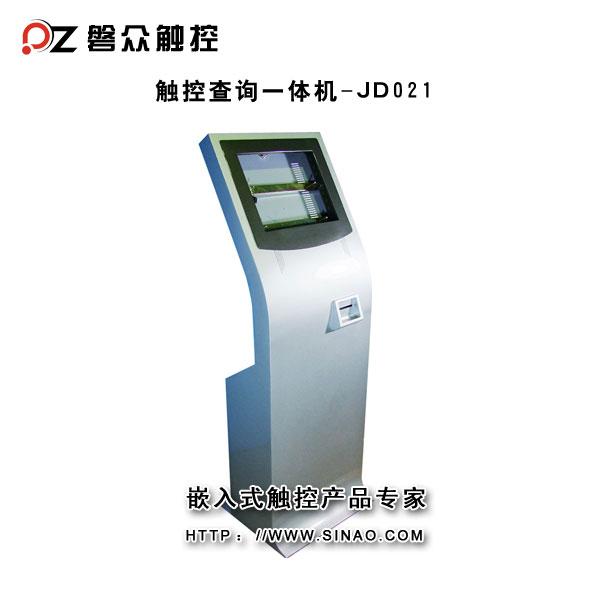 查询一体机JD021-广州磐众智能科技有限公司