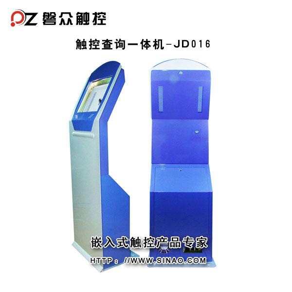 查询一体机JD016-广州磐众智能科技有限公司