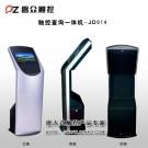 查询一体机JDO14-广州磐众智能科技有限公司