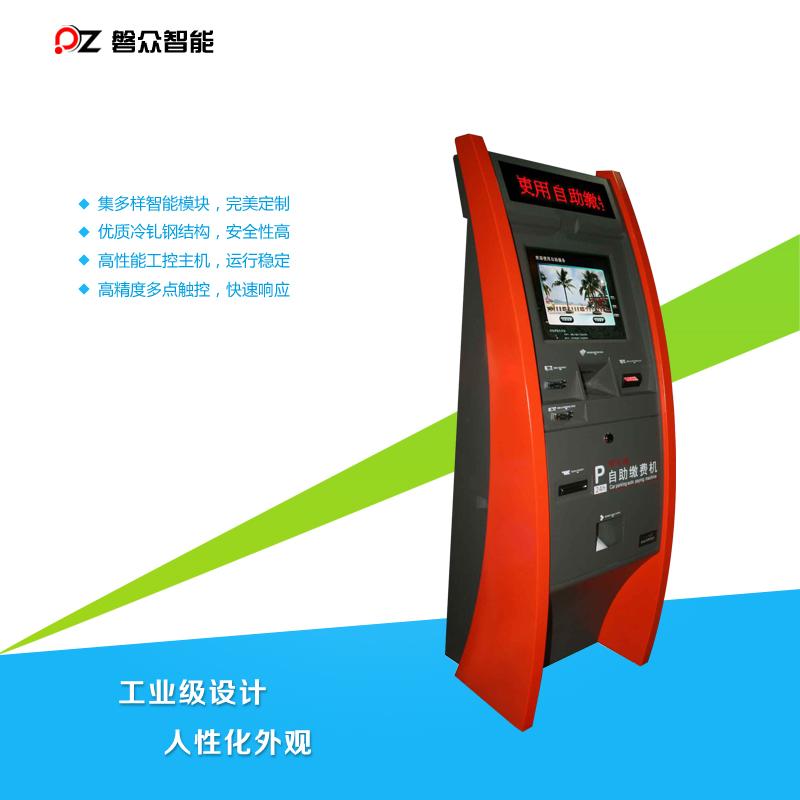 自助缴费机/自助充值机/一体机-广州磐众智能科技有限公司