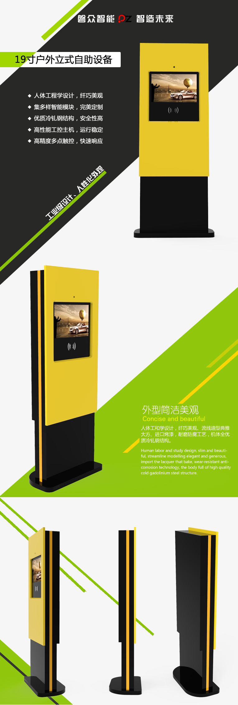 19寸户外立式刷卡自助服务设备/一体机-广州磐众智能科技有限公司