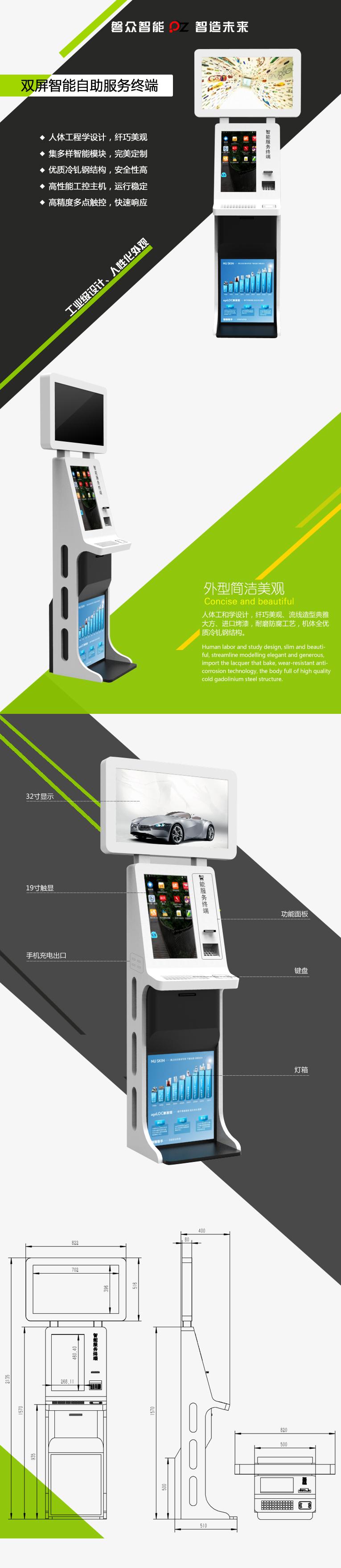 双屏智能刷卡自助服务终端/一体机/广告机-广州磐众智能科技有限公司