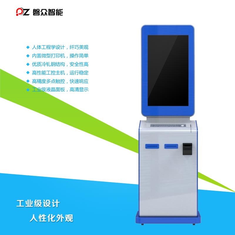 竖屏自助打印服务终端/一体机-广州磐众智能科技有限公司