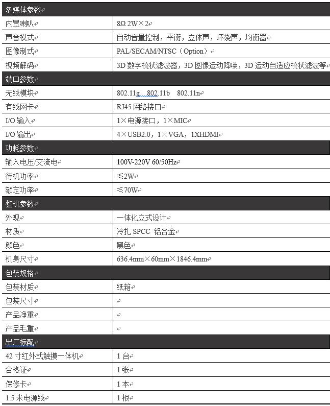 42寸立式触摸一体机PZ-42LHS--广州磐众智能科技有限公司