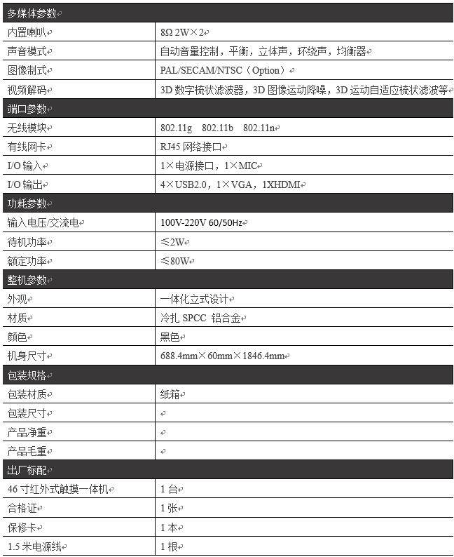 46寸定制互动触摸机PZ-46LHS1--广州磐众智能科技有限公司