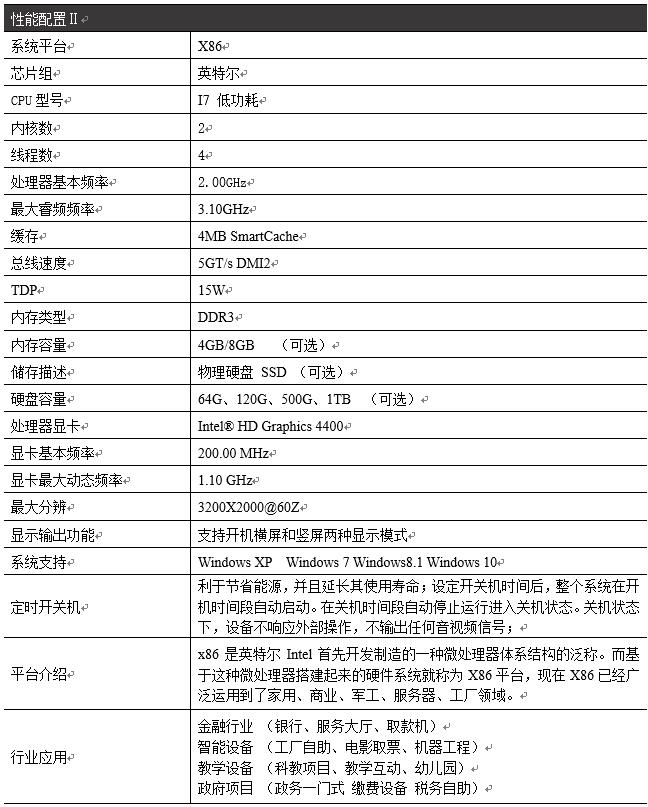 46寸立式触摸查询机PZ-46LHS--广州磐众智能科技有限公司