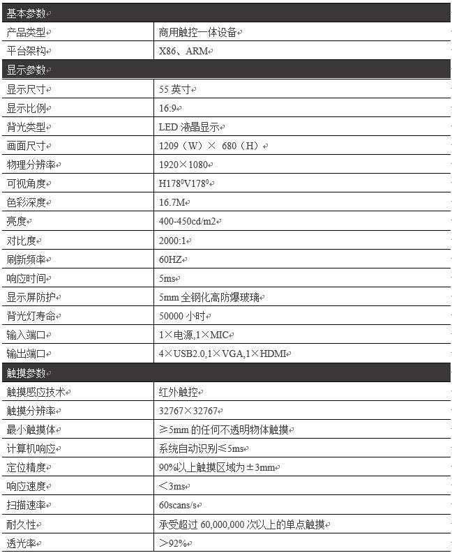 55寸立式触摸一体机PZ-55LHS--广州磐众智能科技有限公司