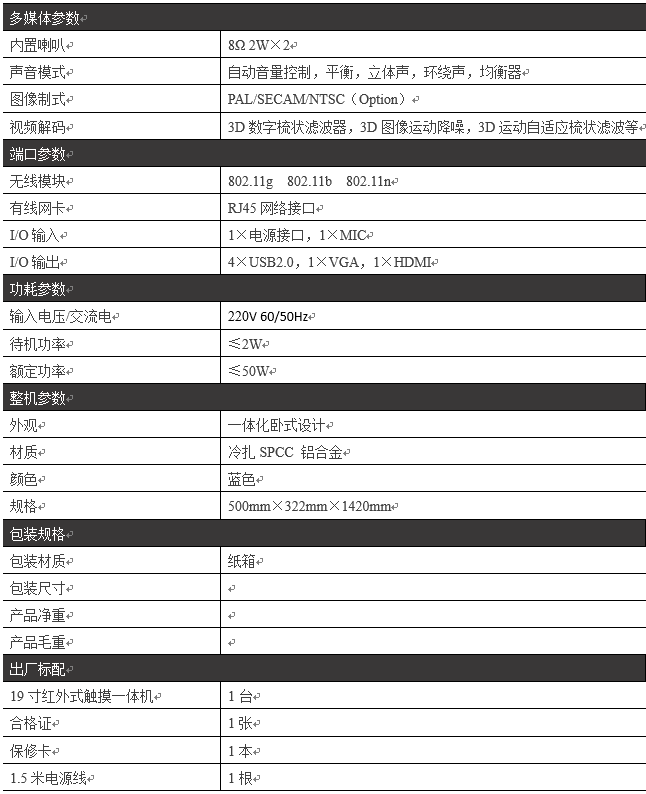19寸卧式触摸一体机PZ-19WHH--广州磐众智能科技有限公司