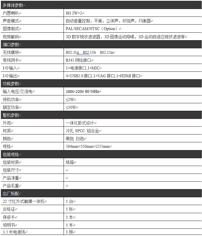 22寸卧式触摸一体机PZ-LD22D--广州磐众智能科技有限公司