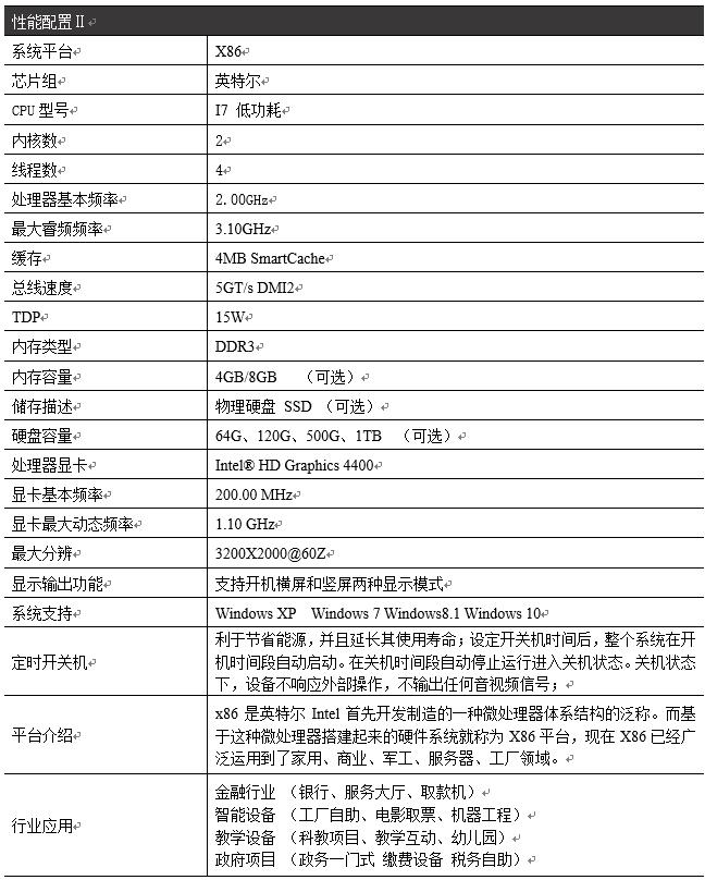 22寸触控一体机/触摸显示器/PZ-22WHH--广州磐众智能科技有限公司