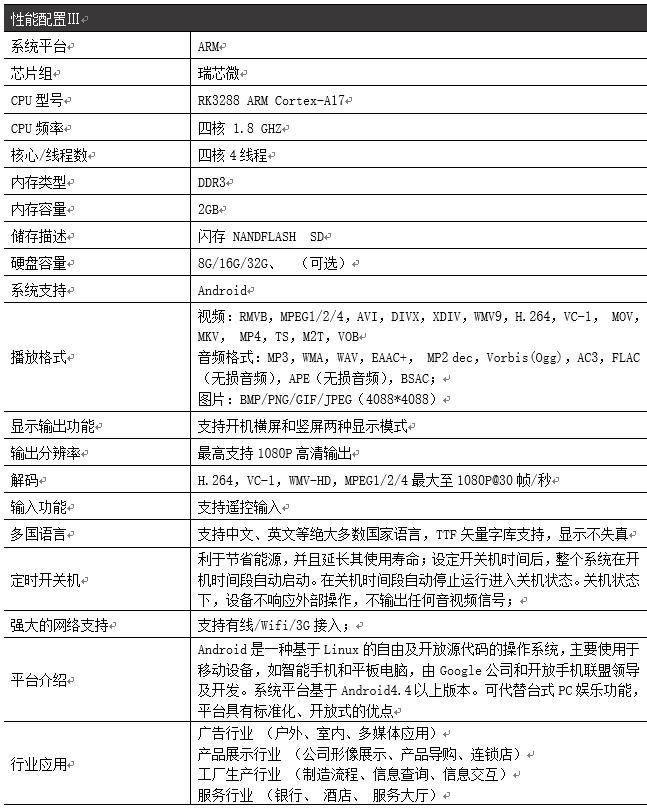 42寸卧式触摸一体机,触摸一体机,查询机,展示机  PZ-42WHH--广州磐众智能科技有限公司