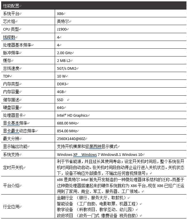 55寸排队叫号机信息看板PZ-55BE--广州磐众智能科技有限公司