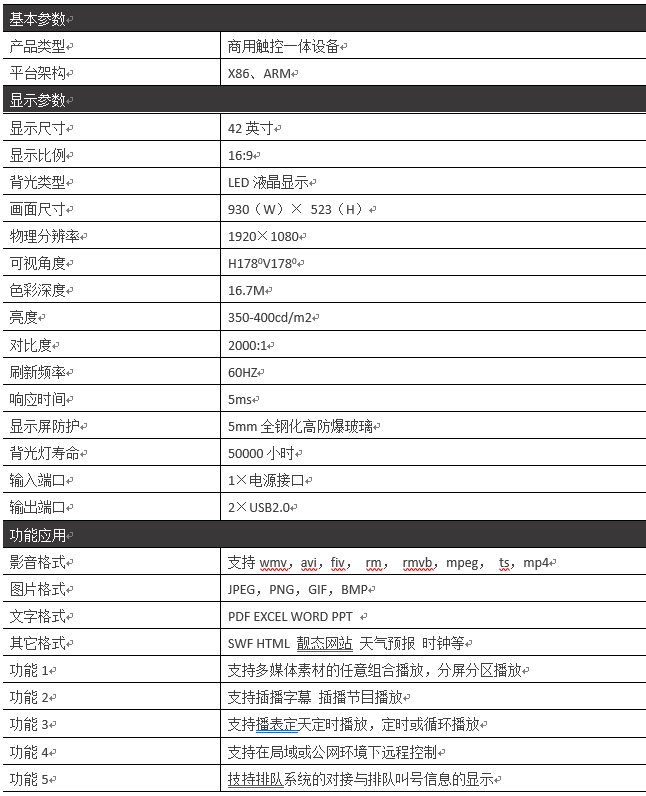 42寸排队叫号机信息看板PZ-42BE--广州磐众智能科技有限公司