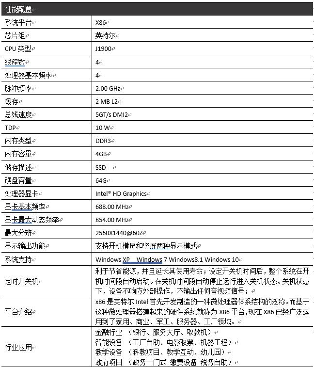 32寸排队叫号机信息看板PZ-32BE--广州磐众智能科技有限公司