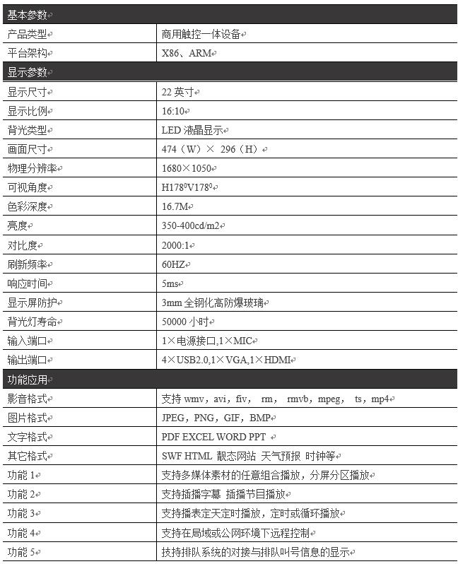 22寸排队叫号机信息看板PZ-22BT--广州磐众智能科技有限公司
