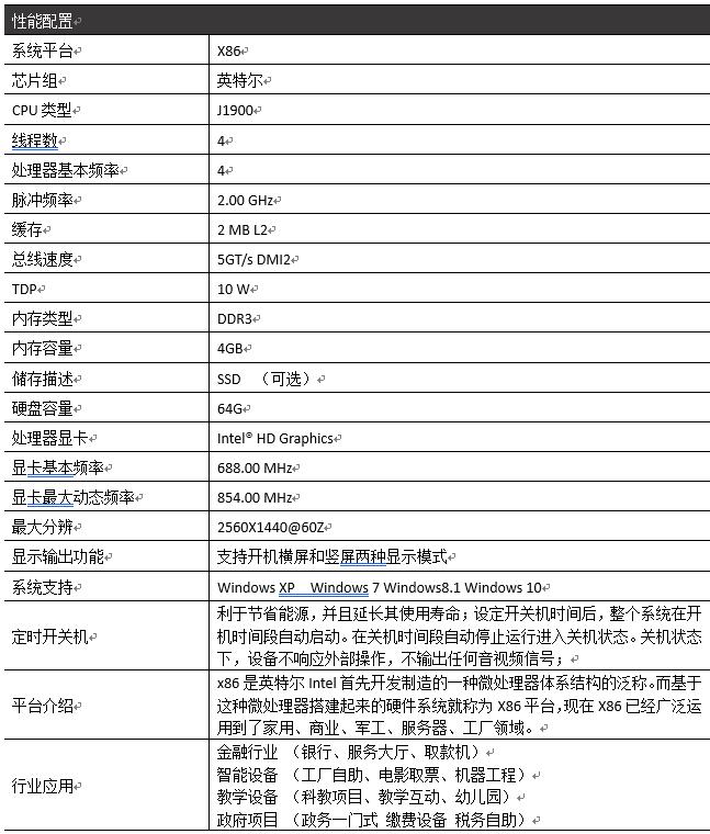 22寸排队叫号机信息看板PZ-22BE--广州磐众智能科技有限公司