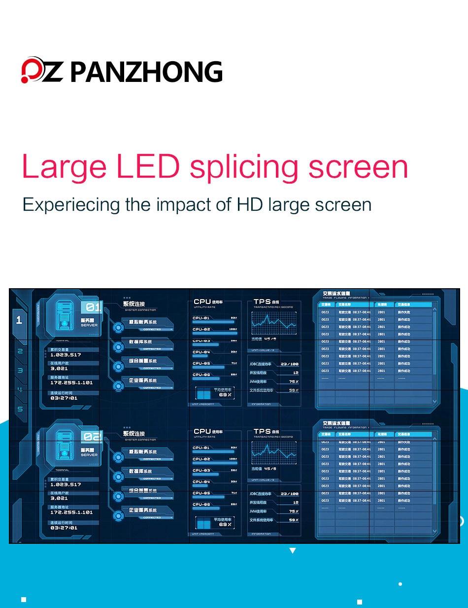 55寸液晶拼接屏PZ-55DID-55-5×5--广州磐众智能科技有限公司