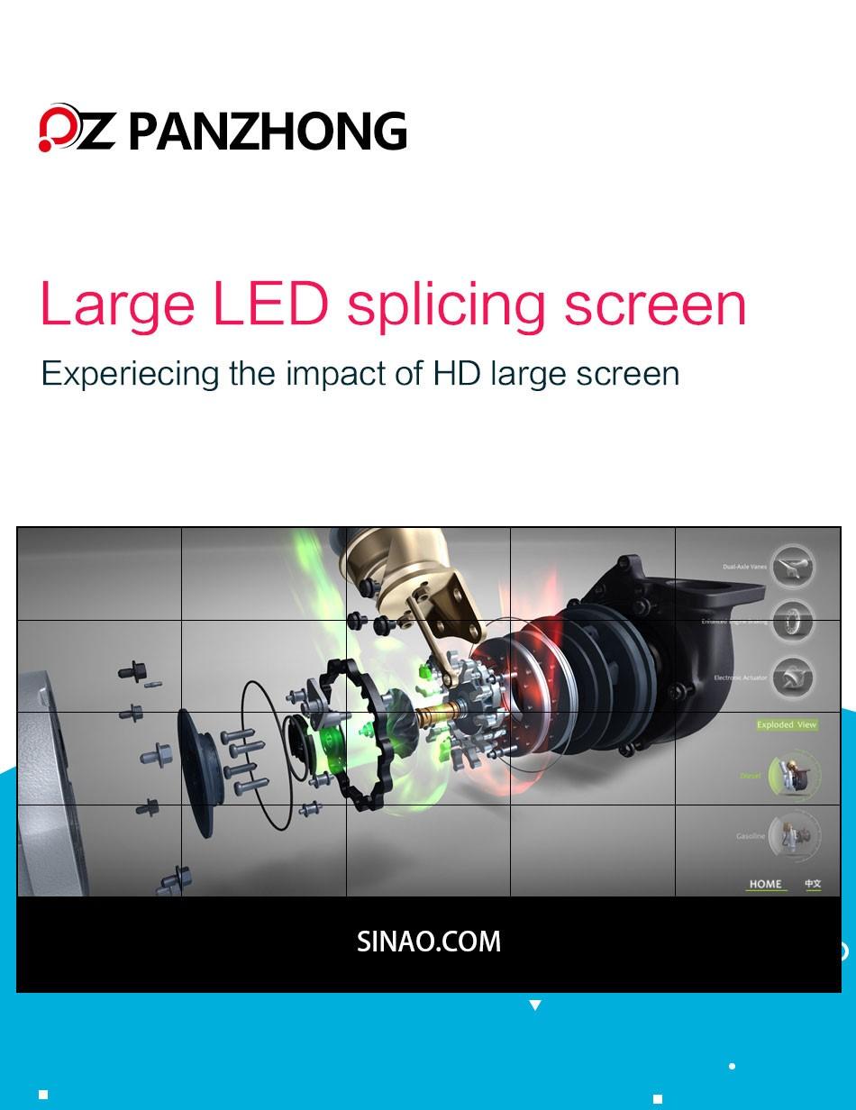 55寸液晶拼接屏PZ-55DID-35-5×4--广州磐众智能科技有限公司