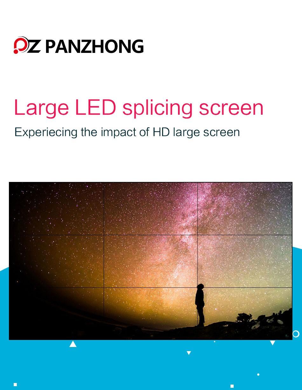 55寸液晶拼接屏PZ-55DID-35-3×3--广州磐众智能科技有限公司