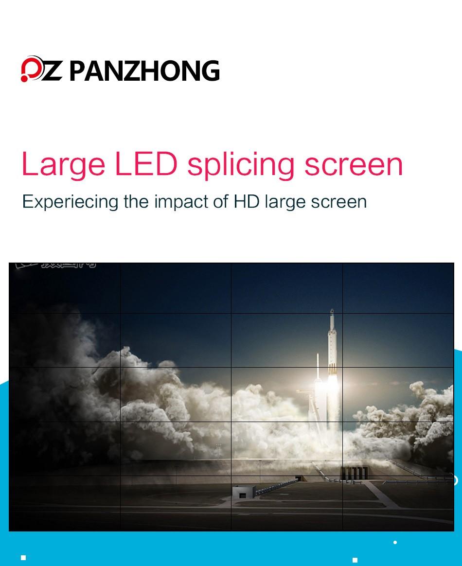 46寸液晶拼接屏PZ-46DID-55-4×5--广州磐众智能科技有限公司