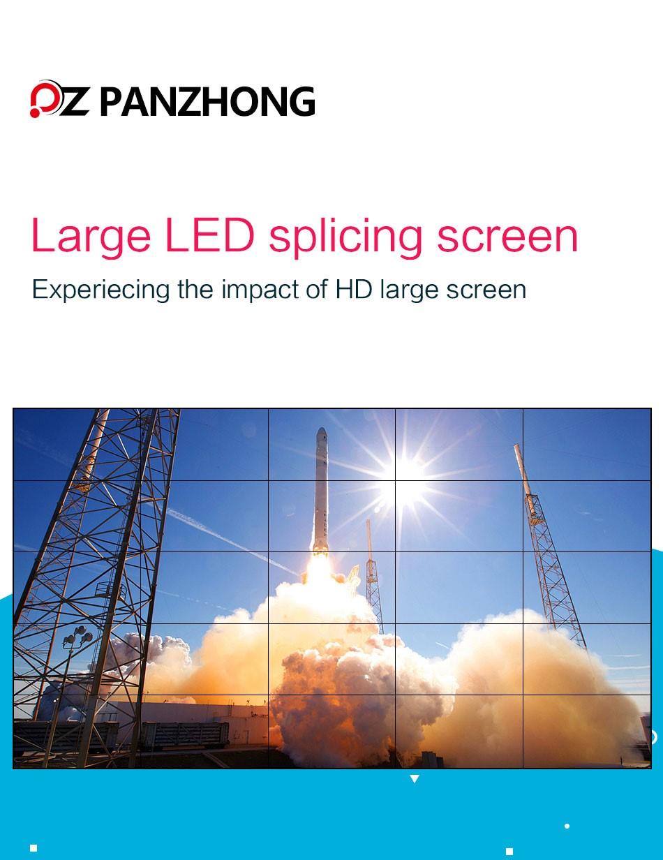 46寸液晶拼接屏PZ-46DID-35-5×5--广州磐众智能科技有限公司