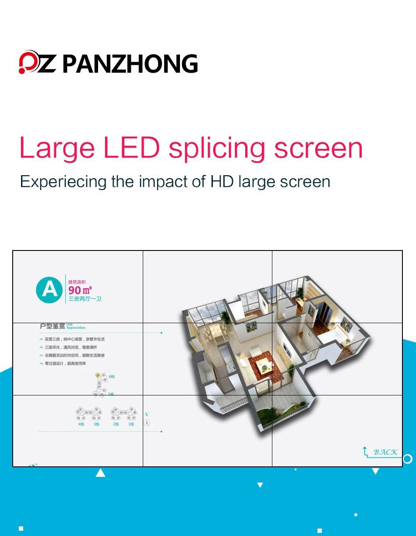 46寸液晶拼接屏PZ-46DID-35-3×3--广州磐众智能科技有限公司
