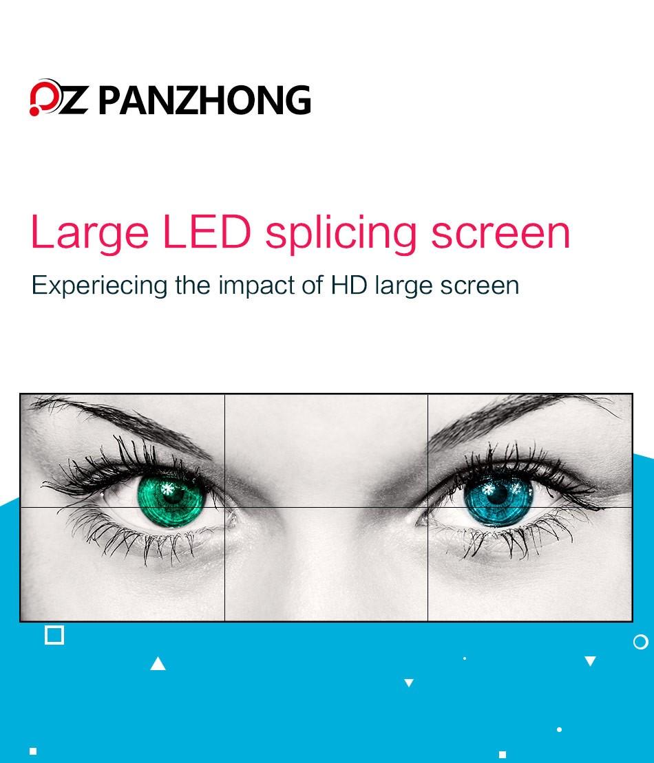 46寸液晶拼接屏PZ-46DID-35-3×2--广州磐众智能科技有限公司